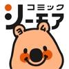 コミック シーモアの マンガ 本棚アプリ