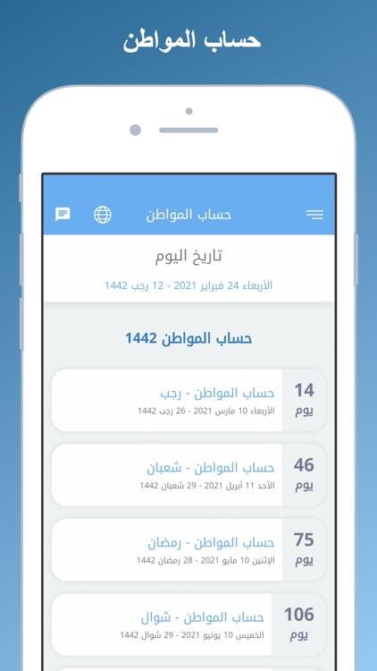 التقويم الدراسي السعودي screenshot-3