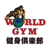 World Gym 世界健身俱樂部