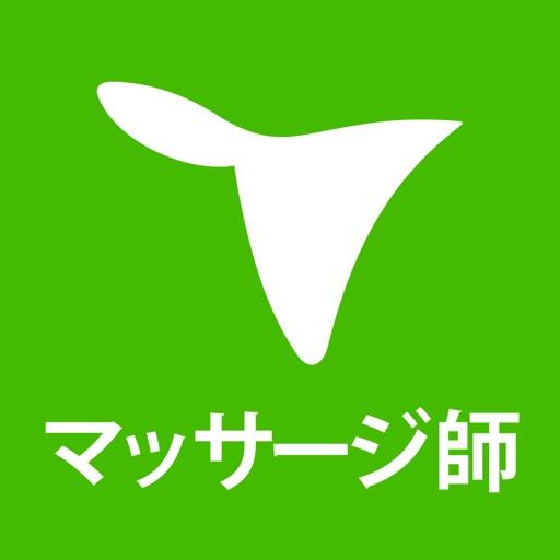 マッサージ師 国家試験&就職情報【グッピー】