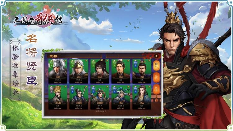 三国志奇侠传 screenshot-4