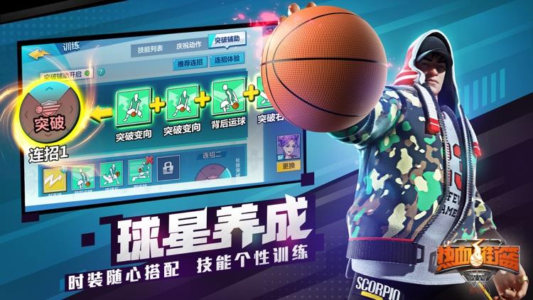 热血街篮 screenshot-2