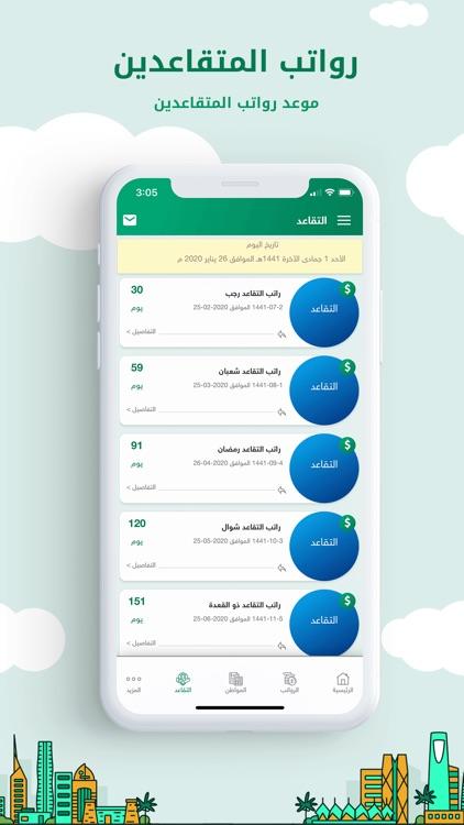 رواتب السعودية screenshot-9