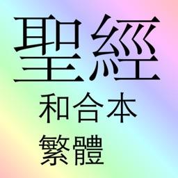 聖經 和合本 繁體 traditional Chinese