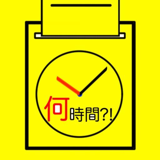 タイムカードアプリ - 経過時間計算 -