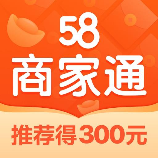 58商家通-58同城商户助手
