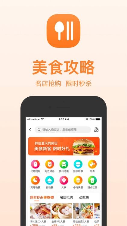美团-同城旅游攻略app screenshot-7