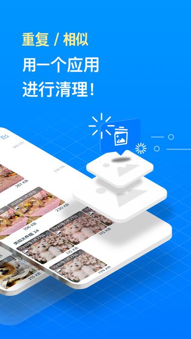 照片清理工具(Photo Cleaner)-手机空间优化大师屏幕截图2