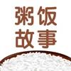 豆果粥饭故事-健康养生粥菜谱大全