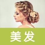 发型设计-时尚美发课堂与发型助手