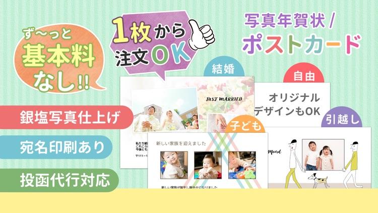 ポストカード・挨拶状作成アプリ vivipri ビビプリ