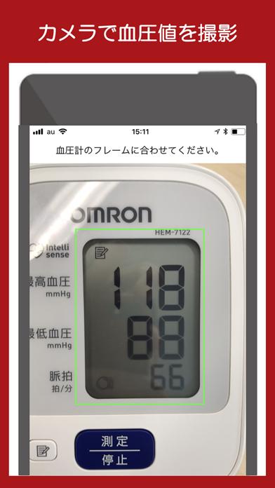 らくらく血圧日記のおすすめ画像2