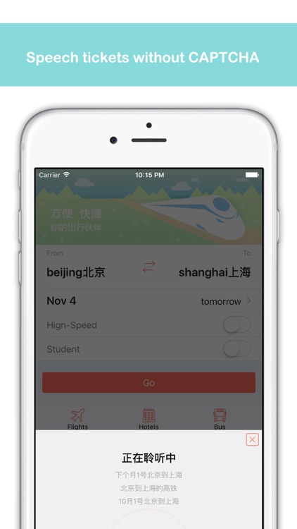 China Train Ticket for 12306官网