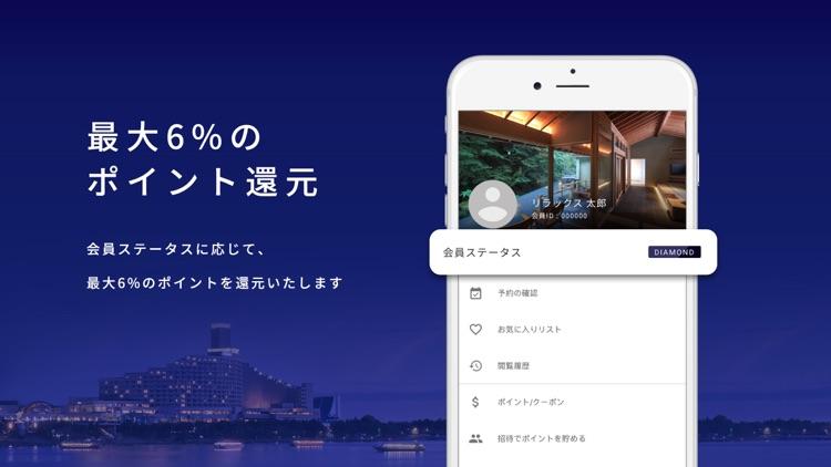 Relux(リラックス) - 宿泊予約 screenshot-4