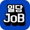 일당잡 실시간 구인·구직 중개(매칭) 국민어플