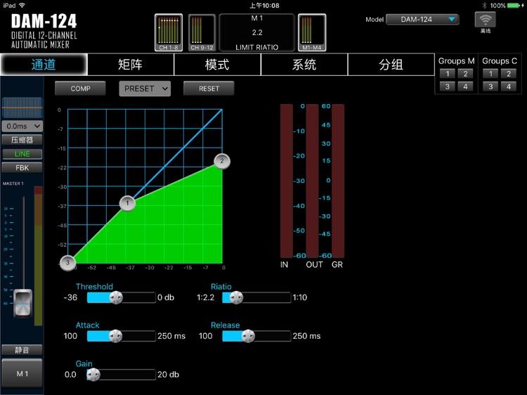 DAM124 Digital Mixer screenshot-5