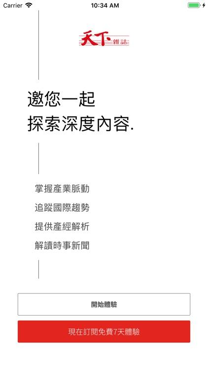 天下雜誌 screenshot-6