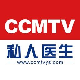 CCMTV私人医生专业版