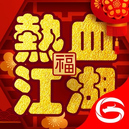 热血江湖- 决战荒漠 公平吃鸡