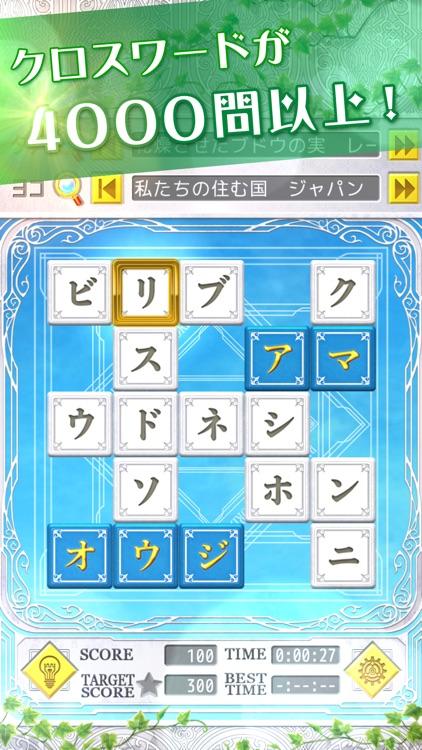 いれかえるクロスワード Remix screenshot-3