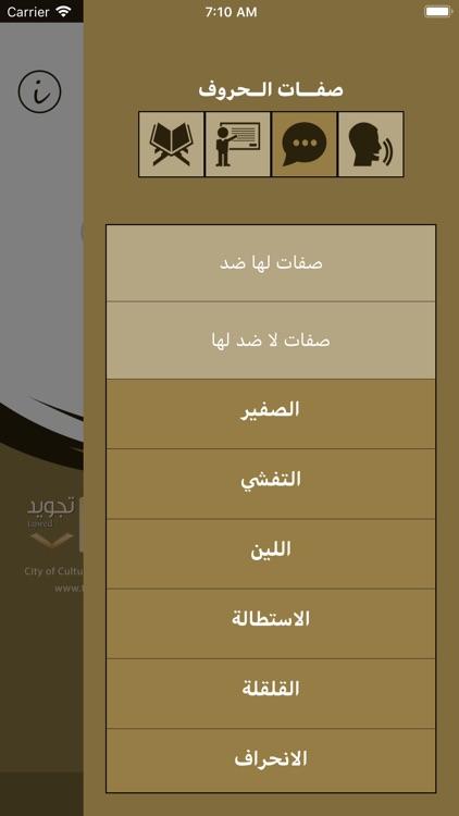 تعلم العربية - جزء عم screenshot-4