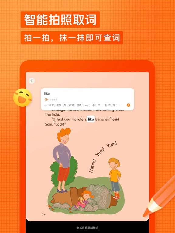 有道少儿词典-家长英语语文辅导必备のおすすめ画像5