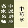 名家名师讲中医-中药学讲录 - iPhoneアプリ