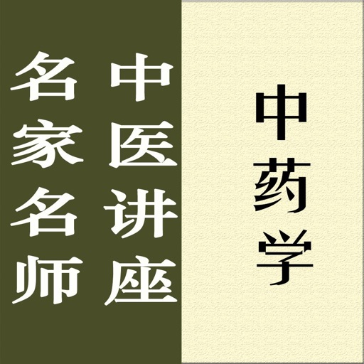 名家名师讲中医-中药学讲录