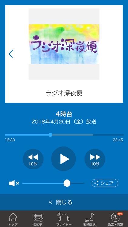 NHKラジオ らじるらじる screenshot-4
