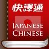 快訳通日中繁体字双方向辞書 - iPhoneアプリ