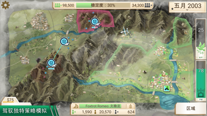 Screenshot for Rebel Inc. (反叛公司) in China App Store