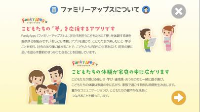 ファミリーアップスFamilyApps子供のお仕事知育アプリ ScreenShot9
