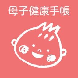 母子健康手帳 副読本