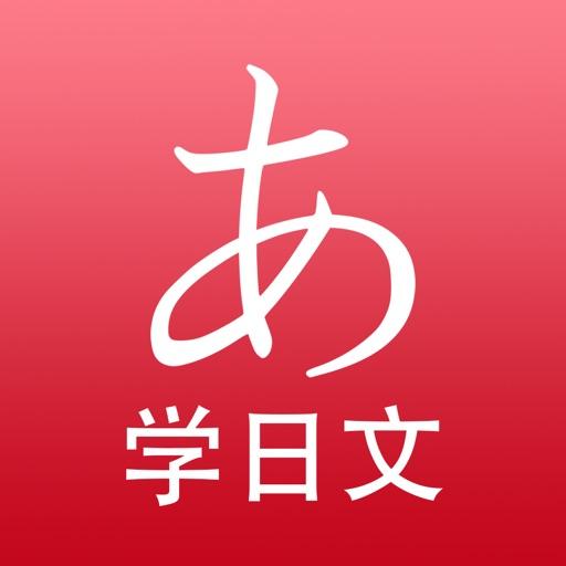 轻松学日语 - 学习日文课程