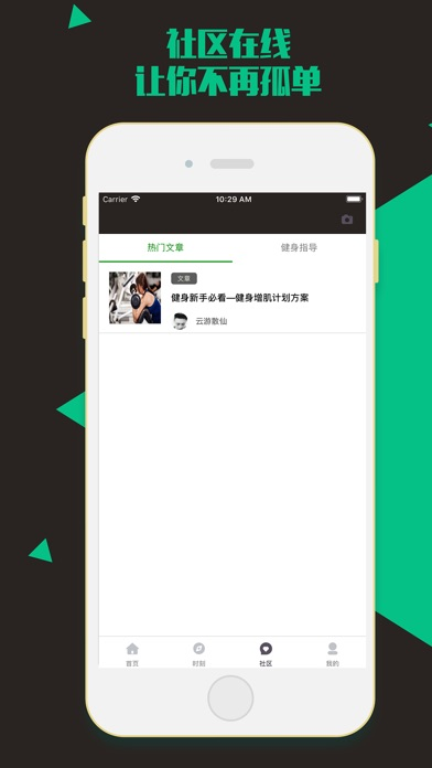 Fit Meal - 健身简餐互娱分享 screenshot #3