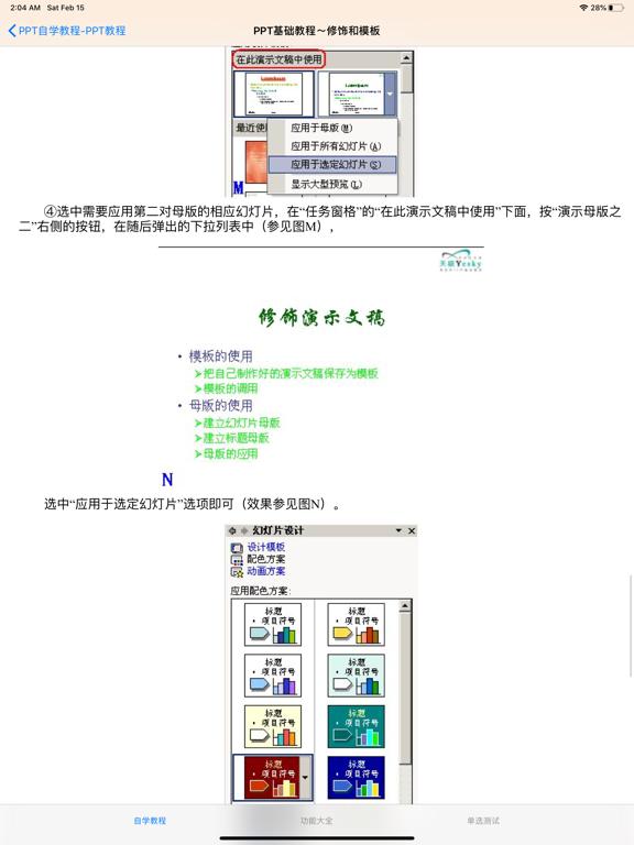 PPT自学教程 screenshot 11