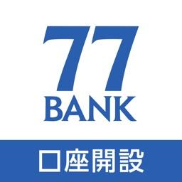 七十七銀行 口座開設アプリ
