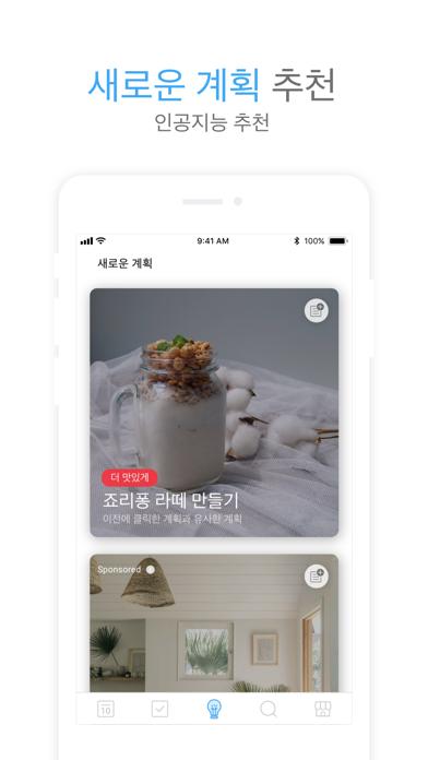 다운로드 TimeBlocks - 시스템 다이어리 Android 용