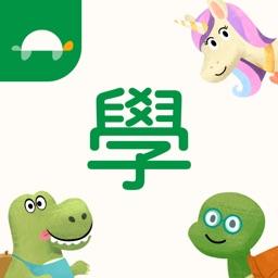 旅龜中文冒險
