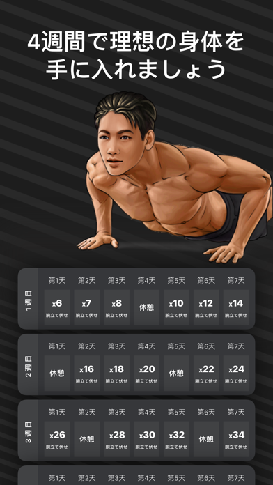 Muscle Booster - 男性向けトレーニングのおすすめ画像1