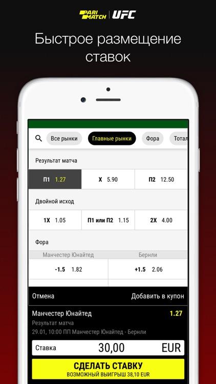 Пари-Матч: ставки на спорт screenshot-3