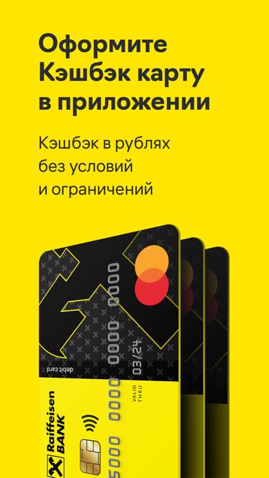 Райффайзен Онлайн Банк РоссияСкриншоты 1