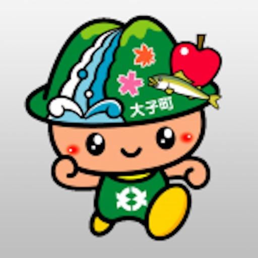 大子町アプリ!