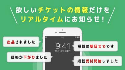 チケット流通センター 【チケット】 取引アプリ ScreenShot3