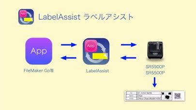 LabelAssist : ラベルアシストのおすすめ画像4