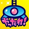 やったれ!キャッチャー【オンラインクレーンゲーム】