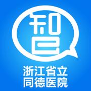 智慧医教-浙江省立同德医院