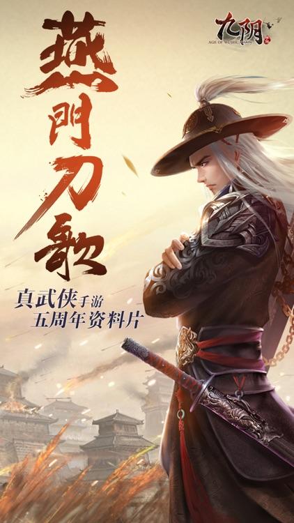 九阴-江湖减负季 真武侠手游 screenshot-0