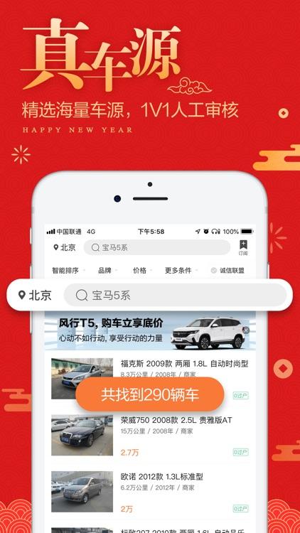 二手车—汽车之家旗下二手车报价平台 screenshot-0