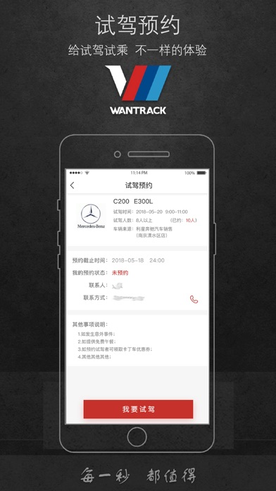 Screenshot for 万驰赛车场 in Egypt App Store